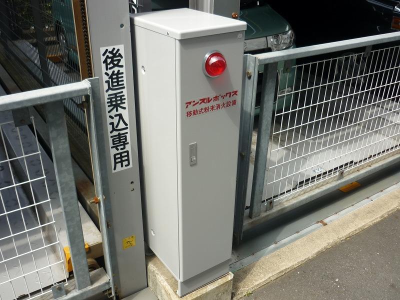 移動式粉末消火設備改修工事