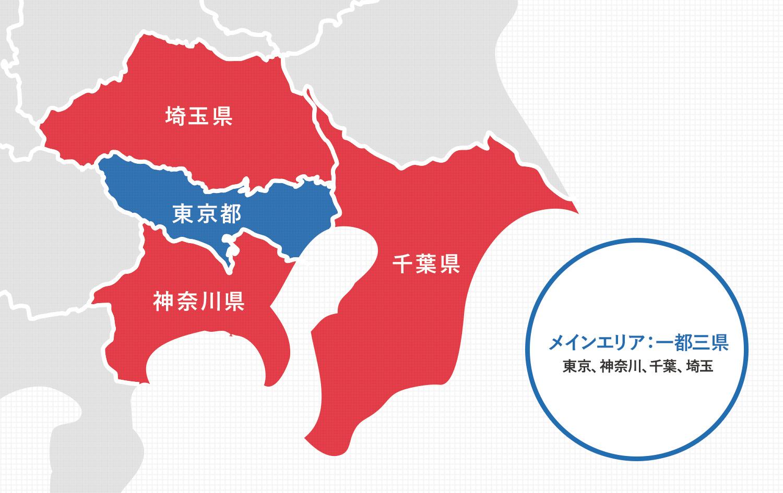 メインエリア:一都三県 東京、神奈川、千葉、埼玉